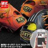 <受注生産>ゼット(ZETT)硬式用オーダーグラブ・ミットプロステイタス10%OFFグローブ野球用品2020SS