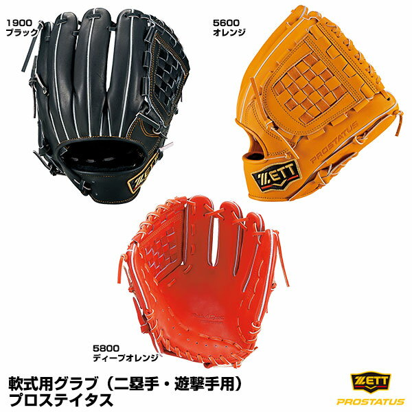 あす楽対応 ゼット(ZETT)BRGB30050軟式用グラブ(二塁手・遊撃手用)プロステイタス20%OFF野球用品グローブ20