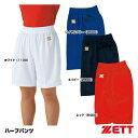 ゼット(ZETT) BUL308 レディース用ユニフォームパンツ ハーフパンツ 25%OFF ソフトボール用品 2018SS