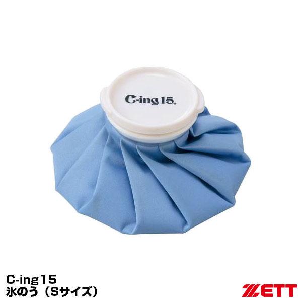 スポーツケア用品, アイシングバッグ ZETT SIC1800 S C-ing15 20OFF 2021SS