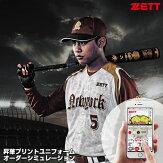 <受注生産>ゼット(ZETT)昇華プリントユニフォームオーダーシミュレーション10%OFF野球用品チームオーダー