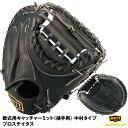 【あす楽対応】ゼット(ZETT) BRCB30032 軟式用キャッチャーミット(捕手用) プロステイタス 中村悠平タイプ 縦型 限定カラー 野球用品 2021F