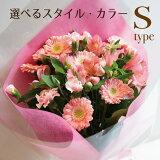 【おまかせ】季節の花束Stype