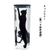 Abeille猫モチーフの保存容器キャニスターLL猫ARC-1800