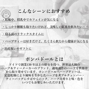 送料無料定形外郵便(特定記録)【有機JAS認定】ポンパドールオーガニックジンジャーレモン1箱(1.8g×20袋)×3個セットハーブティー紅茶ティーバックプレゼントギフトノンカフェインティーパック