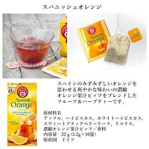 ハーブティーポンパドールルイボスティー紅茶ティーバッグ選べる3箱お取り寄せかわいいおしゃれノンカフェインカモミールペパーミントフルーツジンジャーレモンスパニッシュオレンジアップルローズヒップハイビスカス