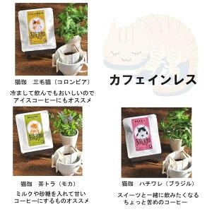 父の日早割コーヒードリップギフトきんちゃく袋付きおしゃれプレゼントモカかわいい珈琲猫カフェインレス猫珈コロンビアブラジルカフェオレアイスコーヒー飲み比べセット3種類各1セットねこネコ送料無料
