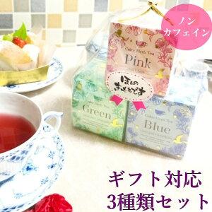送料無料紅茶カラーハーブティー3種類セットカラフルギフトプレゼントグリーンブルーピンク