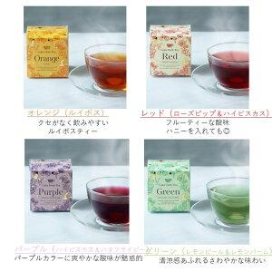 送料無料紅茶カラーハーブティー4種類セットカラフルギフトプレゼントオレンジレッドパープルグリーン