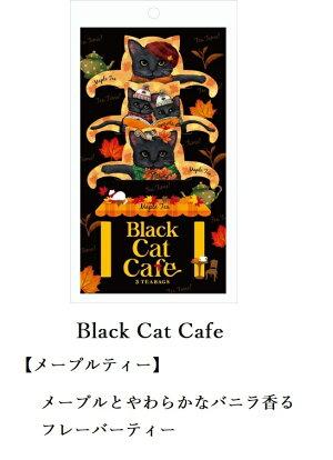 メール便送料無料カップの縁にひっかけるティーバッグキャットカフェ(アールグレイ)ベビー(ルイボスティー)ブラック(メープルティー)ホワイト(アップルティー)1種類3セット猫グッズ猫雑貨ネコグッズネコ雑貨紅茶ねこ猫ネコティーバッグ
