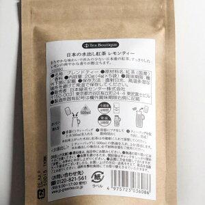 メール便送料無料紅茶レモンティーストレートティー日本の水出し紅茶2種類×1袋セットメール便可ギフトプレゼントプチギフト