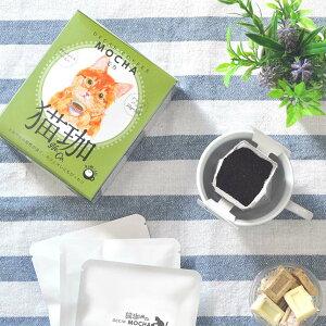 父の日早割コーヒーギフトドリップモカおしゃれ送料無料定形外郵便プレゼントかわいい珈琲猫カフェインレス猫珈コロンビアブラジルやさしいブレンドアイスコーヒーセット4種類×1セットねこネコ