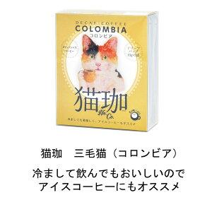 コーヒーギフトドリップおしゃれ送料無料定形外郵便プレゼントかわいい珈琲猫カフェインレス猫珈コロンビアアイスコーヒー飲み比べセット4種類各1セットねこネコ