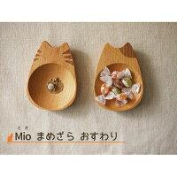 送料無料メール便豆皿おすわりMioシリーズネコ猫グッズネコグッズ食器お皿木製可愛いかわいいカワイイ皿猫雑貨ネコ雑貨ねこ猫キッチン用品キッチン雑貨