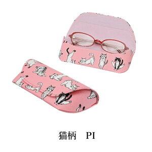 送料無料定形外郵便(特定記録)メガネケースネコ黒猫のワルツ畳の上のねこ赤ベージュねこ猫プレゼントギフトプチギフト小物CATcat猫グッズ雑貨可愛いかわいい眼鏡ケース