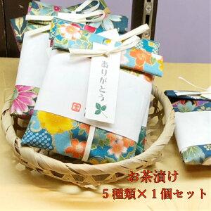 送料無料メール便お茶漬けちりめん山椒みつば2種類×1個セット山椒プチギフトプレゼントギフト和柄布