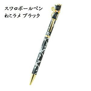 ボールペンネコラメ黒インク