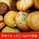 焼き上がりがふぞろいの為、お店に並べられなかったクッキー達を訳あり価格で!【訳ありふぞろ...
