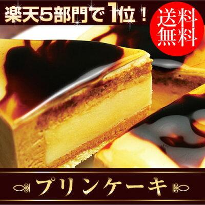 プリン…!?ケーキ…!?楽天ランキング1位を獲得!テレビで上沼恵美子さんが大絶賛したプリンケー...