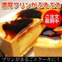 ※8月23日以降出荷※ケーキ プリン 【楽天ランキング5冠達...