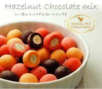 バレンタイン ヘーゼルナッツチョコレートミックスたっぷり4種類が400g入り