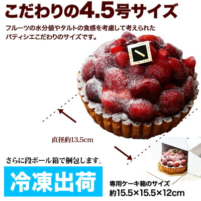 お取り寄せ(楽天) 女神様のストロベリータルト 苺タルト 価格3,650円 (税込)