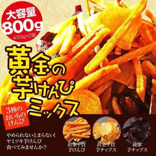黄金芋けんぴミックス 800g大容量3種のけんぴいもけんぴ 綾紫 黄金千貫 かりんとう