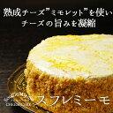 スフレミーモ チーズケーキ敏腕パティシエが贈る美味しいチーズケーキ その1