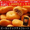 【選べるピーカンナッツチョコレート150g】1000円ポッキリ楽天ランキング1位ふぞろいだから出来るこの価格!1,000円、お試し、ペカン
