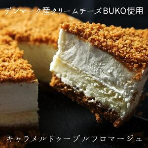 キャラメルドゥーブルフロマージュデンマーク王室ご用達のクリームチーズBUKOを使ったベイクドとレアの2層チーズケーキ ケーキ スイーツ ギフト