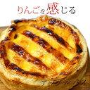 【大阪第一ホテル】アップルパイ ゴロッと林檎たっぷりパイ【スイーツ】【ギフト】