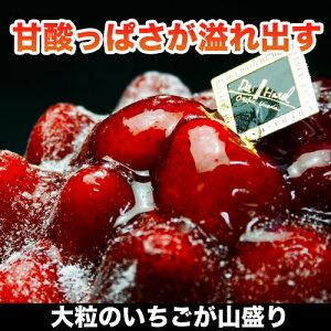 大阪の高級ホテルが生み出した特製フルーツタルト第5弾キュンとする甘酸っぱさ大粒いちごたっぷ...