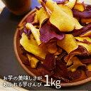 芋菓子ミックス5種の芋菓子がたっぷり1kgいもけんぴ 芋けんぴ べにはるか べにさつま えいむらさき 黄金千貫 その1