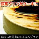 【抹茶プリンケーキ】上沼恵美子さん「クギズケ」で紹介抹茶プリンがそのまんまケーキになっちゃった!【ギフト】【プリン・ぷりん】【抹茶】
