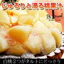 【お姫様のピーチタルト】ジューシーな果汁滴る白桃まるまる2個...