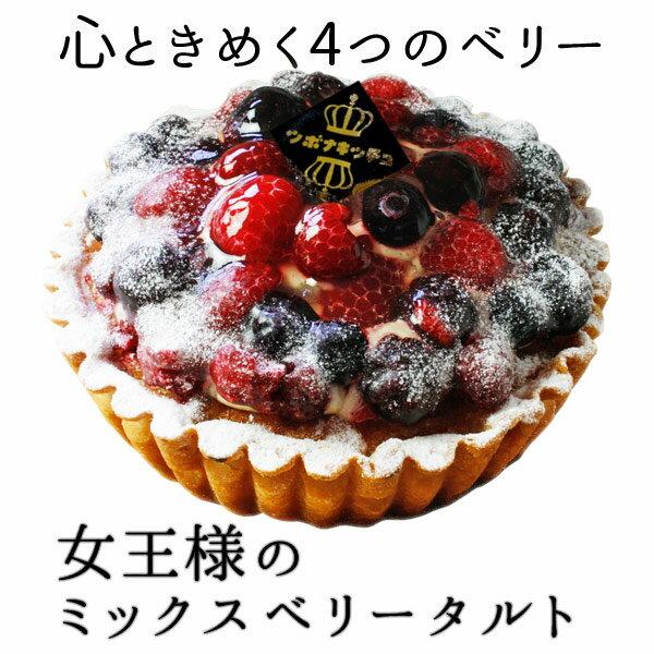 【女王様のミックスベリータルト】フルーツたっぷり高級ホテルのタルト!ミックスベリーの甘酸っぱさがたまりません!【大阪第一ホテル】【ギフト】
