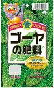 ゴーヤ栽培に最適の、有機入り配合肥料!【特売中!】ゴーヤの肥料200g×3袋