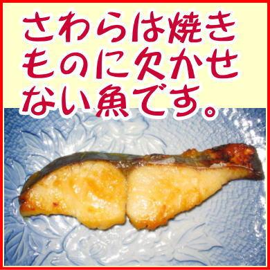 さわら味噌漬け【サワラ西京漬け】