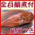 金目鯛煮付け(小)(姿煮)
