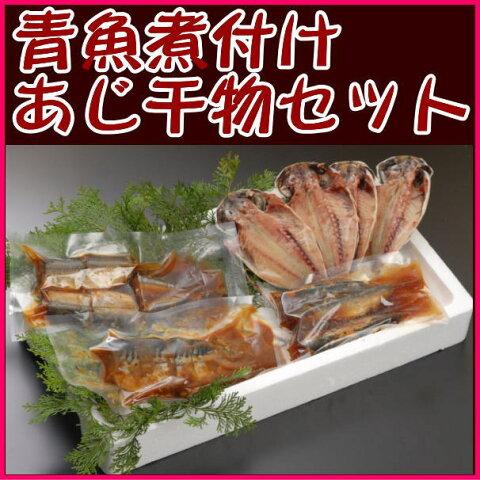 青魚煮付け・あじ干物セット【送料無料】【楽ギフ_のし宛書】