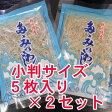 【ネコポス利用】たたみイワシ(小)5枚入り×2セット(送料込み)