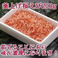 釜上げ桜えび200g