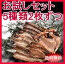 (小さい魚でお試し)5種類2枚づつ10枚セット【送料無料】【あす楽対応_関東】【 干物 セット 】《ダンボール梱包》【smtb-t】