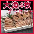 大漁4枚セット【送料込み】【あす楽対応_関東】【楽ギフ_のし宛書】【smtb-t】