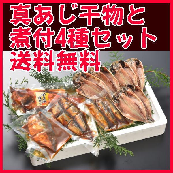 沼津干物セット(天日干しひもの詰め合わせ)真あじ干物と煮付け4種セット(金目鯛・さば・さんま・いわし)