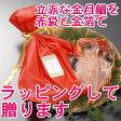 【送料込み】刺し網漁特選 金目鯛 [キンメダイ]お誕生日祝・卒業祝・入学祝・就職祝・退職祝・還暦祝