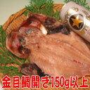 金目鯛 [ キンメダイ ]