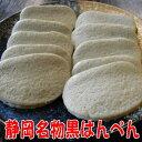 【冷凍】黒はんぺん10枚入りセット(静岡名産クロハンペン)