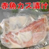 赤魚カス漬け【アカウオ粕漬け切り身】