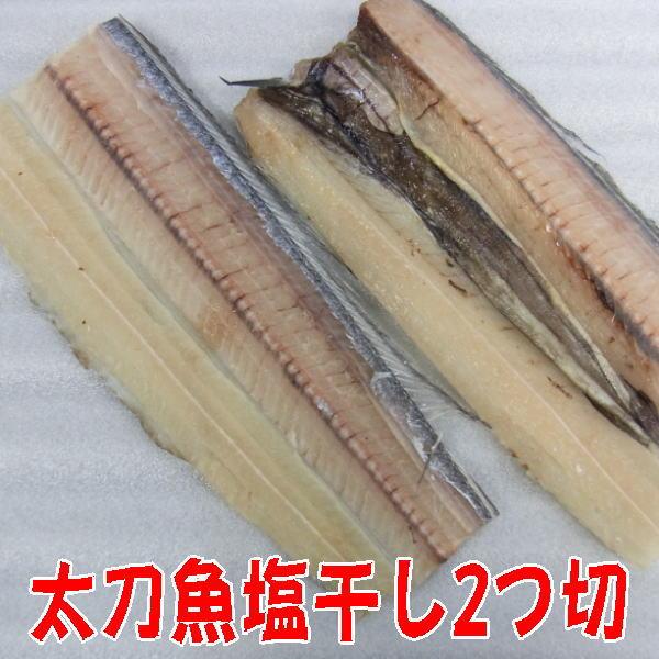 太刀魚塩干し(開き) 沼津タチウオひもの産地直送